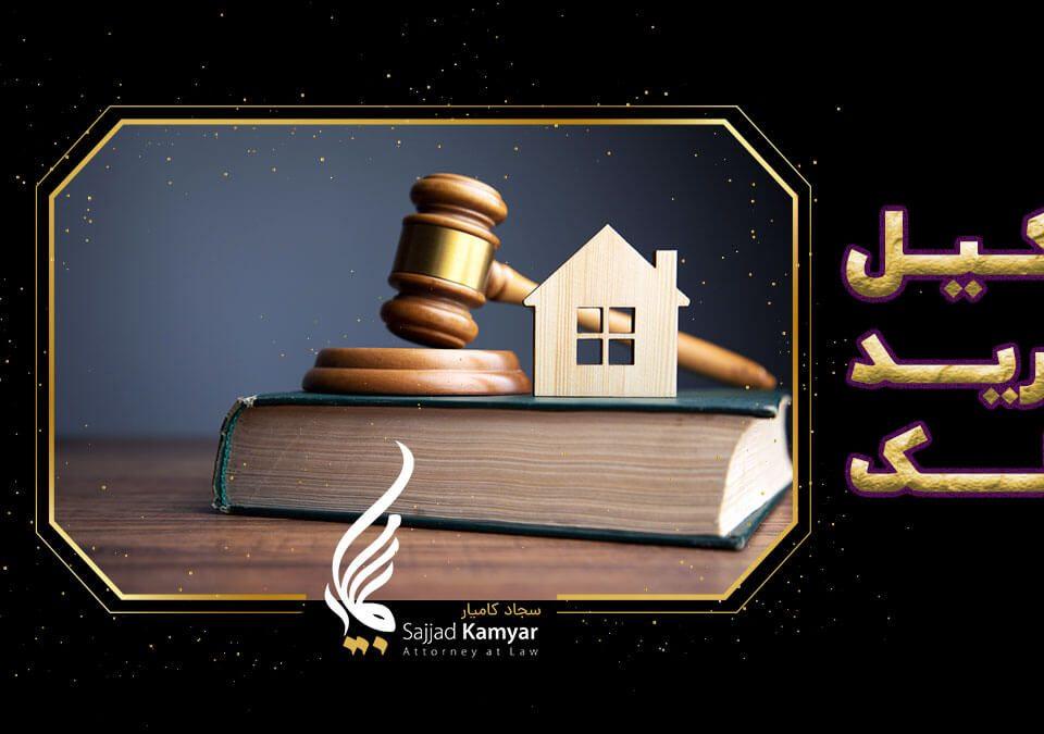 وکیل خرید ملک
