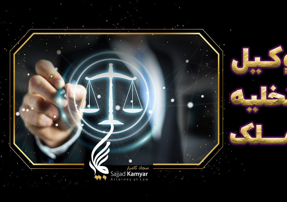 وکیل تخلیه ملک