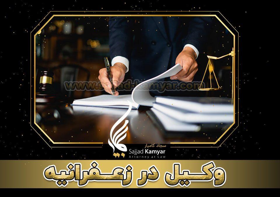 وکیل در زعفرانیه