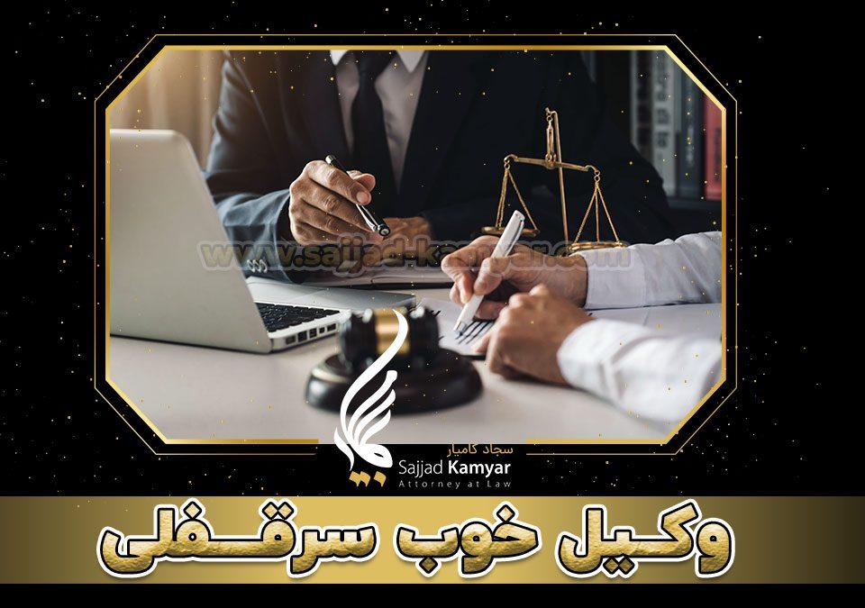 وکیل خوب سرقفلی